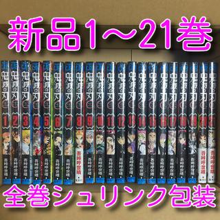 集英社 - 鬼滅の刃 きめつのやいば   1〜21巻 《送料込》