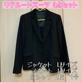 アオキ(AOKI)の就活用スーツセット AOKI Les Mues ジャケット、スカート、シャツ2枚(スーツ)