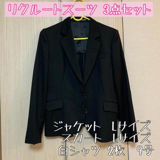 AOKI - 就活用スーツセット AOKI Les Mues ジャケット、スカート、シャツ2枚