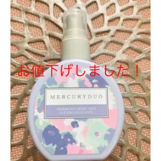 マーキュリーデュオ(MERCURYDUO)のMERCURYDUO フレグランス ラシャスエレガンス(香水(女性用))
