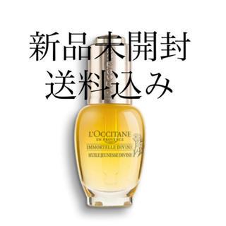ロクシタン(L'OCCITANE)のロクシタン イモーテル ディヴァインインテンシヴオイル(ブースター/導入液)