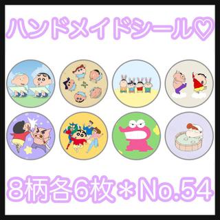 【No.54】ハンドメイドシール クレヨンしんちゃん(カード/レター/ラッピング)