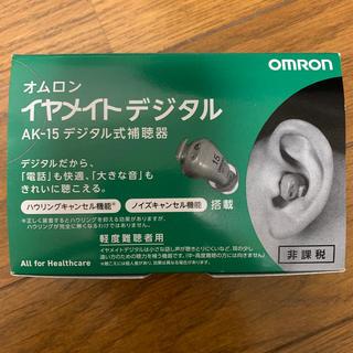 オムロン(OMRON)の補聴器 オムロン AK-15  イヤメイトデジタル(その他)