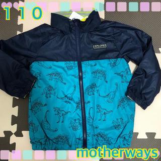 マザウェイズ(motherways)のマザウェイズ リバーシブルアウター ウィンドブレーカー 110サイズ(ジャケット/上着)
