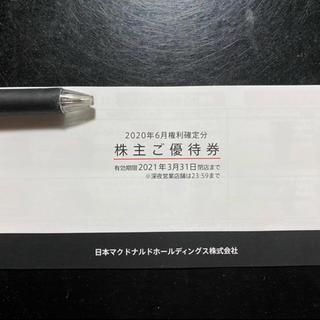 マクドナルド - マクドナルド株主優待券 1冊(6枚セット)