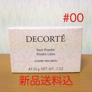 コスメデコルテ(COSME DECORTE)の[新品送料込,#00,20g]コスメデコルテ フェイスパウダー #00 20g (フェイスパウダー)