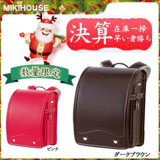 ミキハウス(mikihouse)のミキハウス ランドセル ※定価85000円(ランドセル)