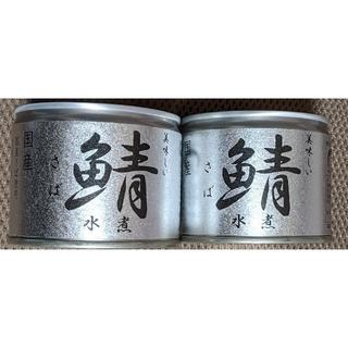 鯖缶 さば水煮(缶詰/瓶詰)