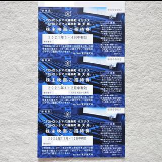 最新 送料込み 東京楽天地 株主優待 30枚(その他)