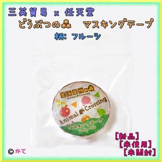 ニンテンドウ(任天堂)のどうぶつの森 マスキングテープ A フルーツ 新品 任天堂  Nintendo(テープ/マスキングテープ)