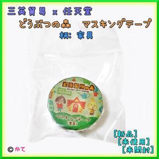 ニンテンドウ(任天堂)のどうぶつの森 マスキングテープ B 家具 柄 新品 任天堂 Nintendo(テープ/マスキングテープ)