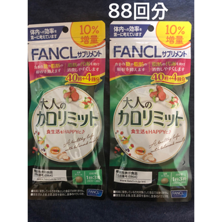 FANCL - FANCL 大人のカロリミット 40回 +4回分 2袋