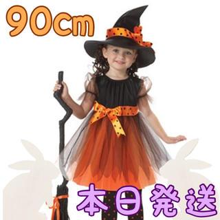 ハロウィン コスプレ ウィッチ 魔女 子供 90 仮装 キッズ 女の子