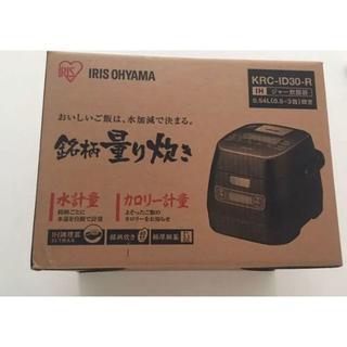 新品未使用銘柄量り炊き KRC-ID30(炊飯器)