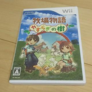 ウィー(Wii)の牧場物語 やすらぎの樹(家庭用ゲームソフト)