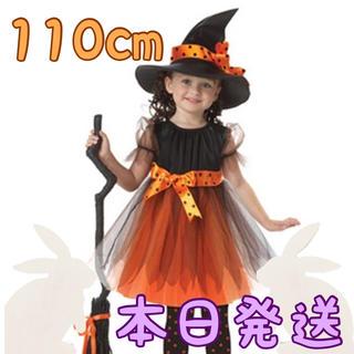 ハロウィン コスプレ 魔女 子供 110 仮装 キッズ 女の子 オレンジ