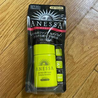 アネッサ(ANESSA)の資生堂 アネッサ パーフェクト BBベース ビューティーブースター ライト(25(化粧下地)
