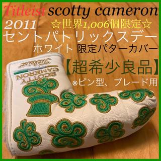 スコッティキャメロン(Scotty Cameron)の世界1006個限定☆2011 セントパトリックスデー パターカバー タイトリスト(その他)
