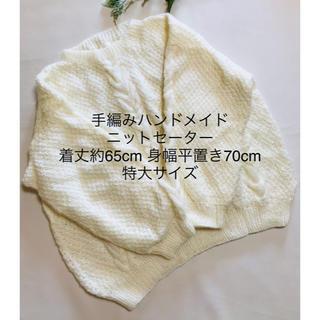 手編み ハンドメイド  トップス  ほっこりニットセーター