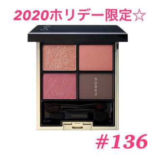 SUQQU - レア☆2020ホリデーUK限定☆ SUQQU デザイニングカラーアイズ 136