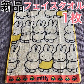 シマムラ(しまむら)の新品 完売 しまむら ミッフィー ミッフィ フェイスタオル 1枚 黄色 即購入(タオル/バス用品)