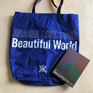 嵐 - 嵐 Beautiful World(初回限定盤) &ツアートートバック