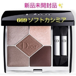 Dior - Dior ディオールサンク クルール クチュール669 ソフトカシミア