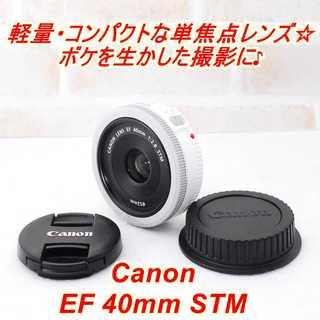 Canon - ★ キヤノン 単焦点パンケーキレンズ Canon EF 40mm STM ★