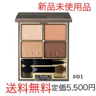 LUNASOL - 【新品未使用】ルナソル スキンモデリングアイズ01 Beige Beige