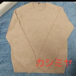 ムジルシリョウヒン(MUJI (無印良品))の無印良品カシミヤ100% Mサイズ ベージュ キャメル  セーター ニット (ニット/セーター)