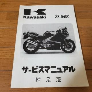 カワサキ(カワサキ)のカワサキ zzr400 サービスマニュアル 補足版(カタログ/マニュアル)