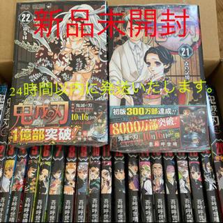 集英社 - 鬼滅の刃 全巻