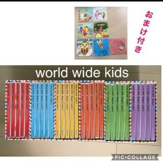 ワールドワイドキッズ 英語 DVD
