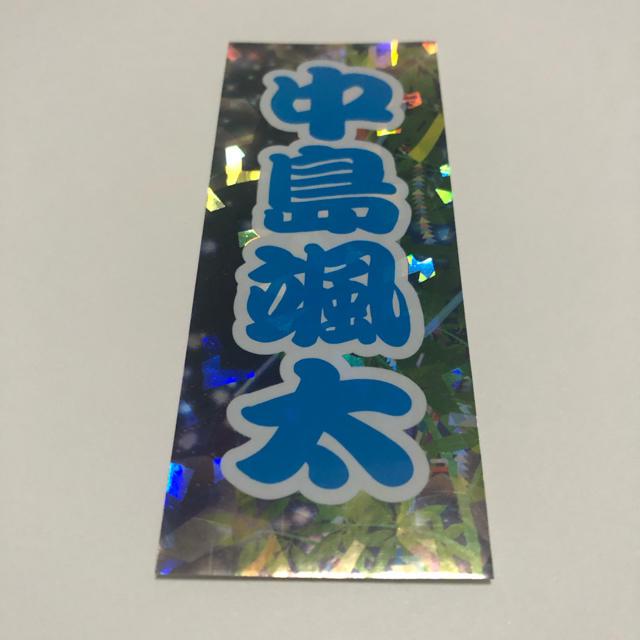 EXILE TRIBE(エグザイル トライブ)の中島颯太 千社札 エンタメ/ホビーのタレントグッズ(男性タレント)の商品写真