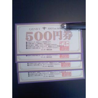 ゲンキー 株主優待券 2000円分