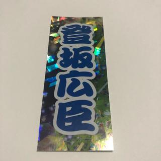 サンダイメジェイソウルブラザーズ(三代目 J Soul Brothers)の登坂広臣 千社札(男性タレント)