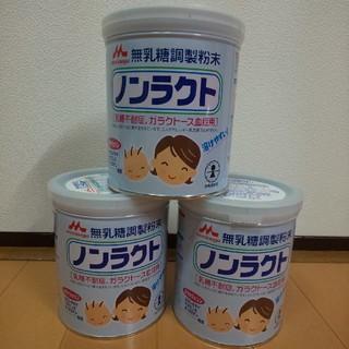モリナガニュウギョウ(森永乳業)の無乳糖調製粉末 ノンラクト 3缶(その他)