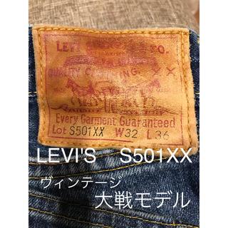Levi's - 【土日限定価格】LEVI'S リーバイス ジーンズ S501XX 大戦モデル
