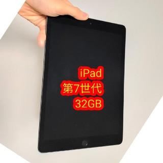 iPad - iPad 第7世代 2019 無印 美品 32GB