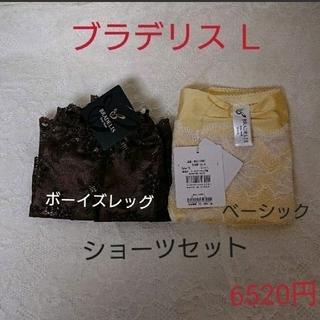 BRADELIS New York - 新品タグ付き☆総額6520円☆ブラデリスNY ショーツLサイズ2点セット