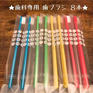 【人気♡】歯科専用歯ブラシ 8本セット 《日本製》