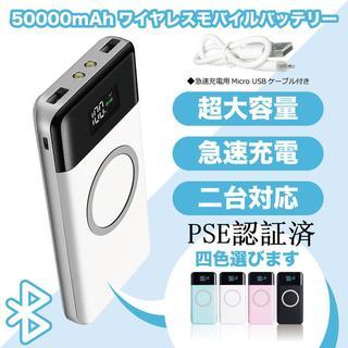 50000mAh モバイルバッテリー ワイヤレス充電器 PSE認証済 白
