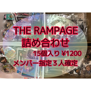 EXILE TRIBE - THE RAMPAGE 詰め合わせ
