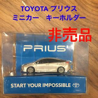 トヨタ(トヨタ)の非売品 レア トヨタ プリウス ミニカー PRIUS TOYOTA キーホルダー(ノベルティグッズ)