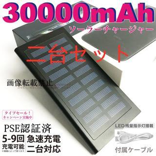 モバイルバッテリー 急速充電  30000mAh PSE認証済 黒2台