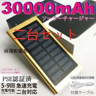 モバイルバッテリー 急速充電  30000mAh PSE認証済 ゴールド2台