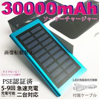 モバイルバッテリー 軽量  急速充電  30000mAh PSE認証済 青