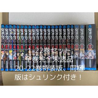 集英社 - 鬼滅の刃 完全未読品全巻セット(20巻,21巻,22巻特装版)