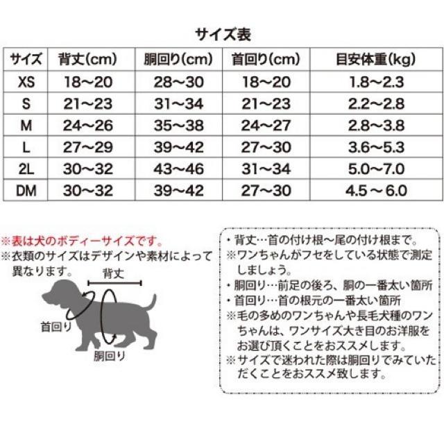 XLARGE(エクストララージ)のまもる様専用★エクストララージマルチワッペンタンク/犬服(ドッグウェア)2L+1 その他のペット用品(犬)の商品写真