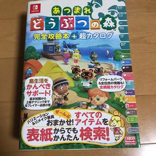 ニンテンドウ(任天堂)の【すぐ発送できます!】あつまれどうぶつの森完全攻略本+超カタログ(アート/エンタメ)